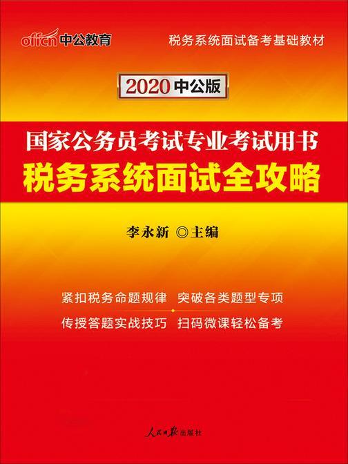 中公2020国家公务员考试专业考试用书税务系统面试全攻略