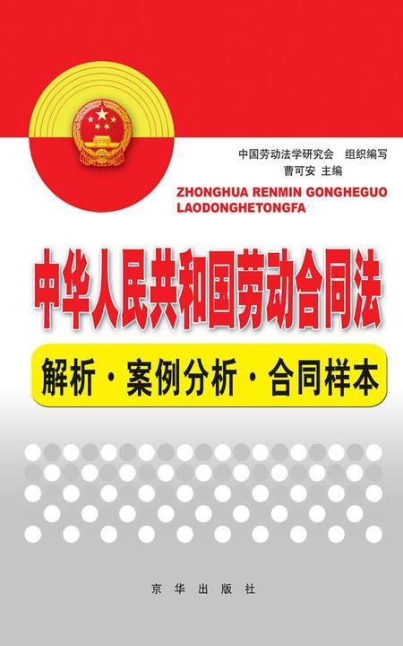 《中华人民共和国劳动合同法》解析·案例分析·合同样本