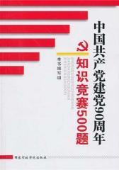 中国共产党建党90周年知识竞赛500题(仅适用PC阅读)