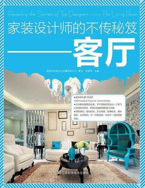 家装设计师的不传秘笈——客厅