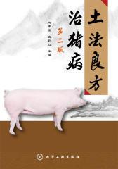 土法良方治猪病