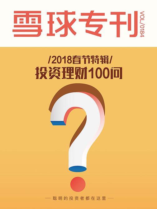 雪球专刊184期——2018春节特辑:投资理财100问(电子杂志)