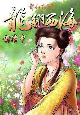 龙翔西海前传中(仅适用PC阅读)