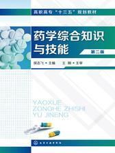 药学综合知识与技能