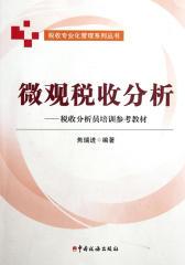 微观税收分析(修订本)(仅适用PC阅读)