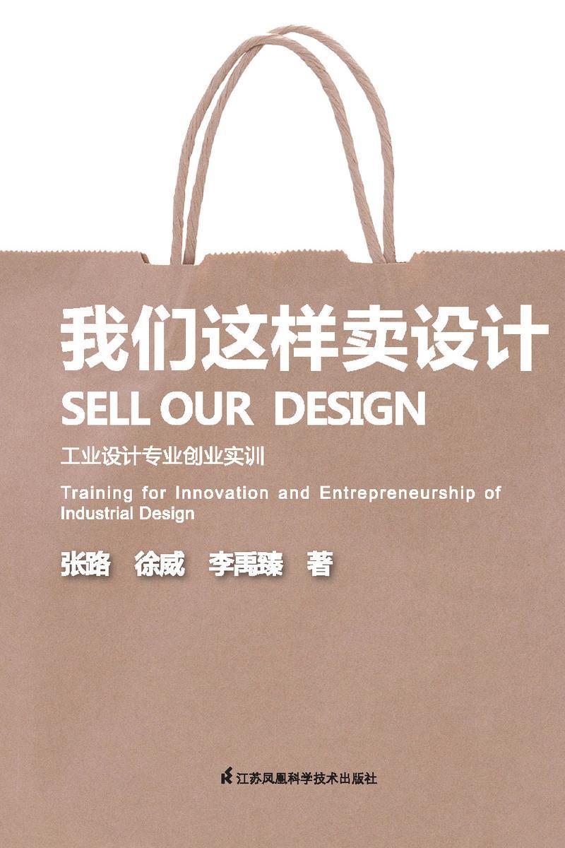 我们这样卖设计——工业设计专业创业实训