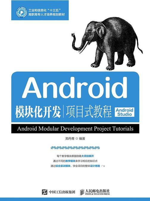 Android模块化开发项目式教程(Android Studio)