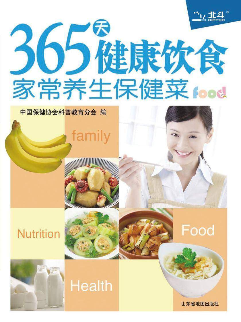 365天健康饮食:家常养生保健菜(仅适用PC阅读)