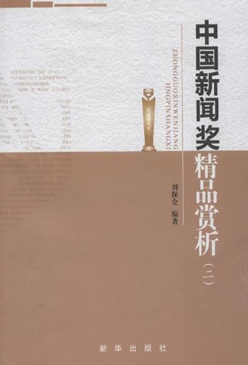 中国新闻奖精品赏析(二)