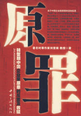 原罪:转型期中国企业家原罪的反思及救赎(仅适用PC阅读)