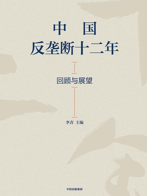 中国反垄断十二年:回顾与展望