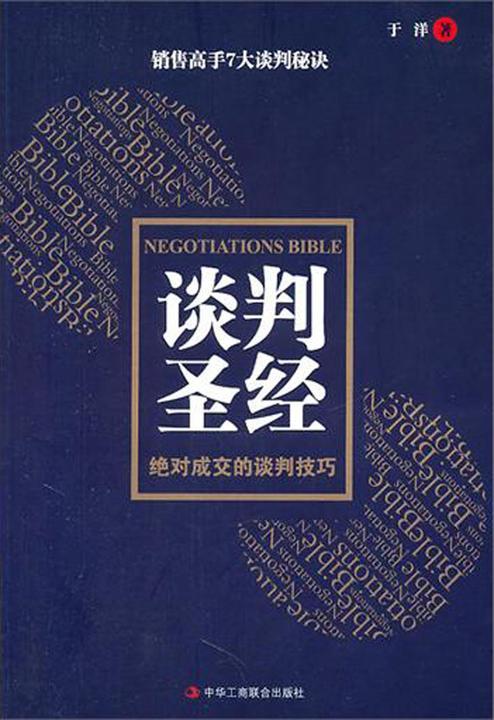 谈判圣经:绝对成交的谈判技巧