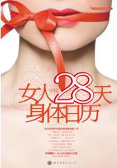 女人28天身体日历(试读本)