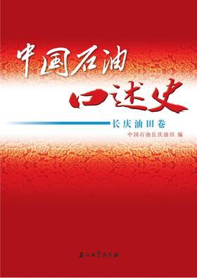 中国石油口述史·长庆油田卷
