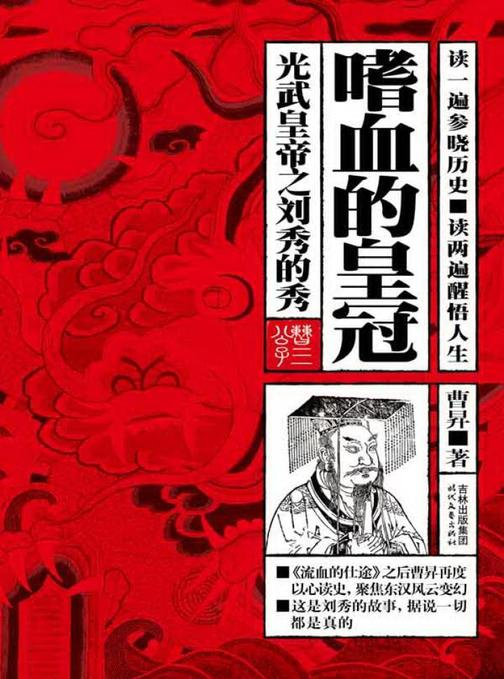 嗜血的皇冠:光武皇帝之刘秀的秀