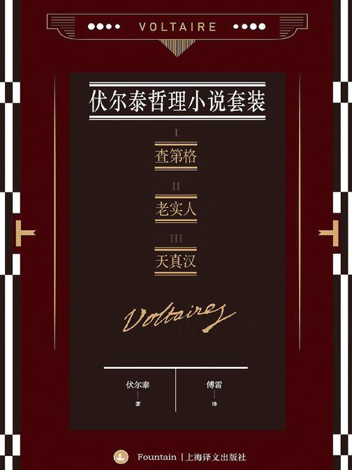 伏尔泰哲理小说套装(套装共3册)