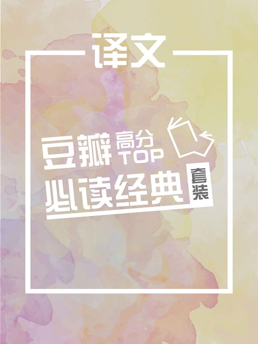 译文豆瓣高分经典套装(套装共20册)