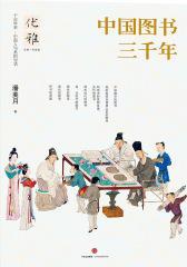 优雅丛书04:中国图书三千年