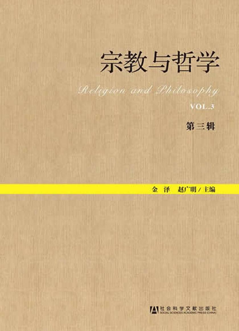 宗教与哲学(第3辑)(宗教学理论研究丛书)