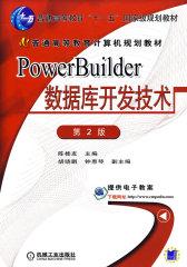 PowerBuilder数据库开发技术/面向21世纪高等院校计算机教材系列(试读本)