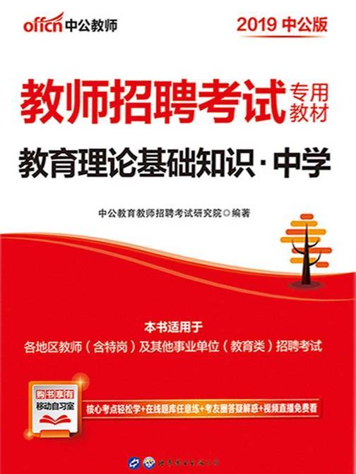 中公2019教师招聘考试专用教材教育理论基础知识中学