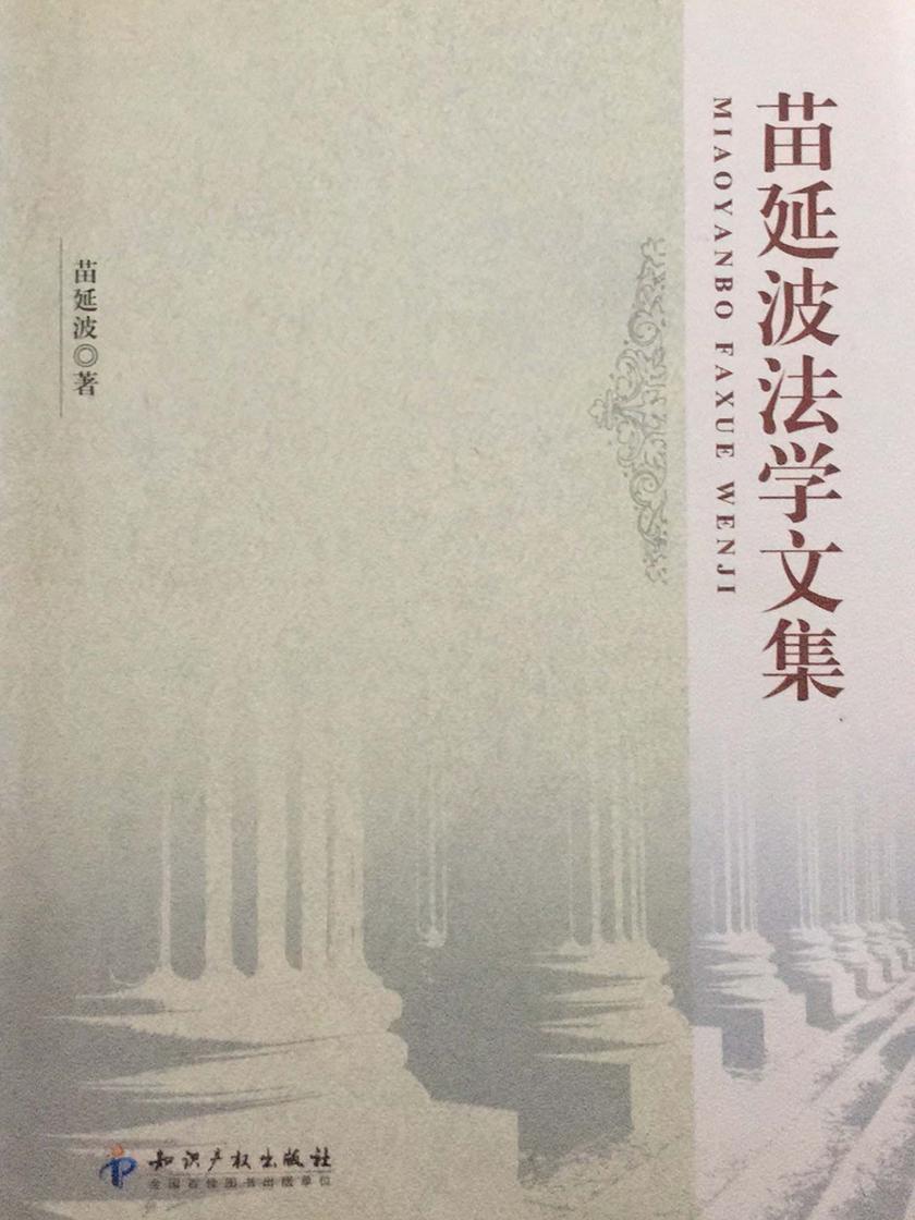 苗延波法学文集