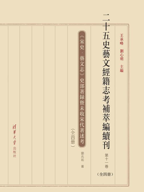 二十五史艺文经籍志考补萃编续刊(第十一卷)