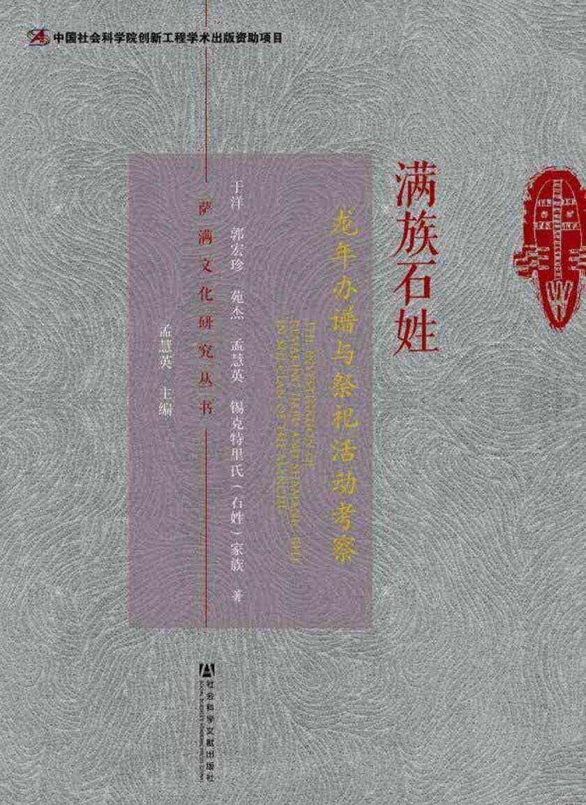满族石姓龙年办谱与祭祀活动考察(萨满文化研究丛书)