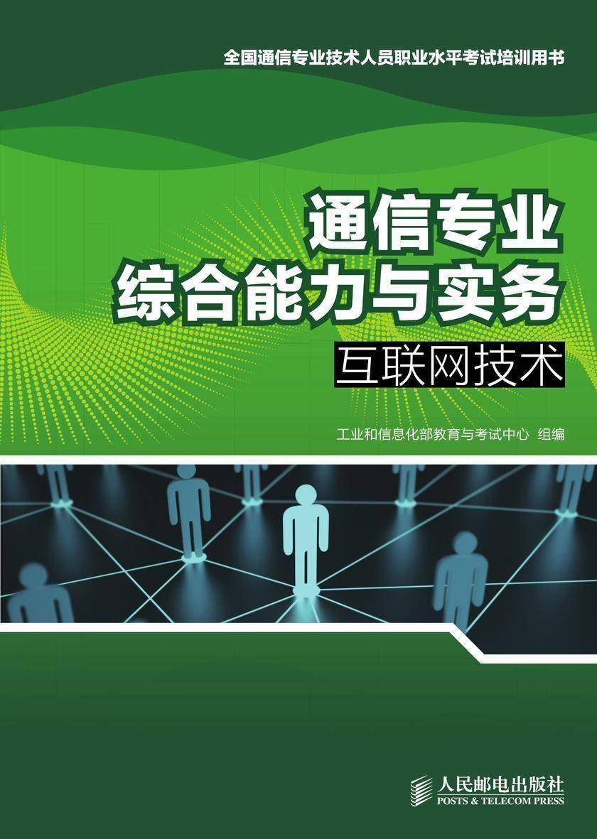 通信专业综合能力与实务——互联网技术