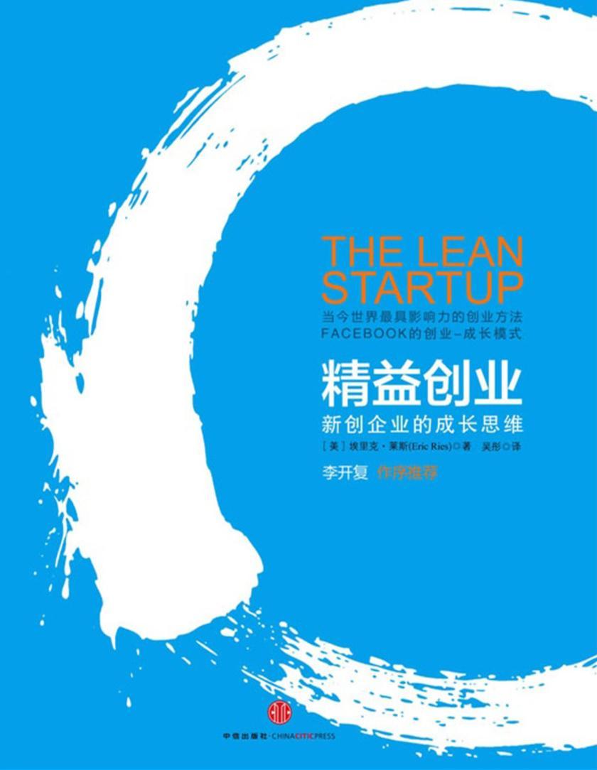 精益创业:新创企业的成长思维