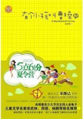 有个小孩叫曹操(2)(试读本)