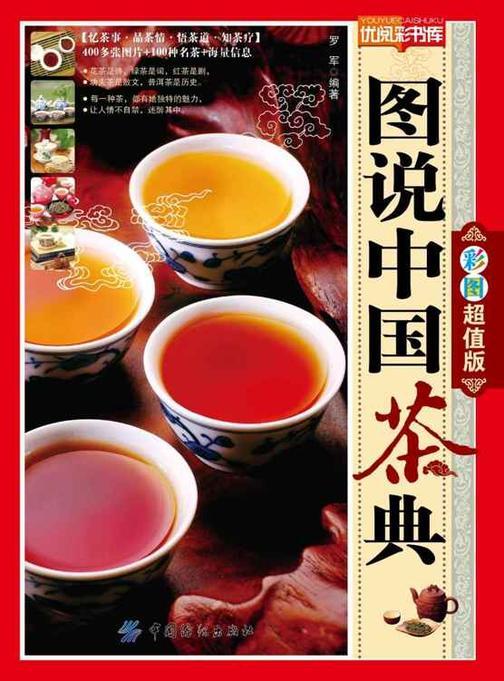 图说中国茶典