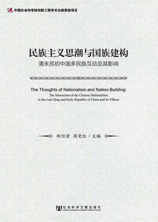 民族主义思潮与国族建构:清末民初中国多民族互动及其影响