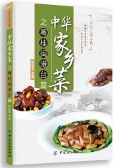 中华家乡菜之粤·桂·闽·港·台篇(试读本)
