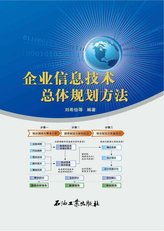 企业信息技术总体规划方法