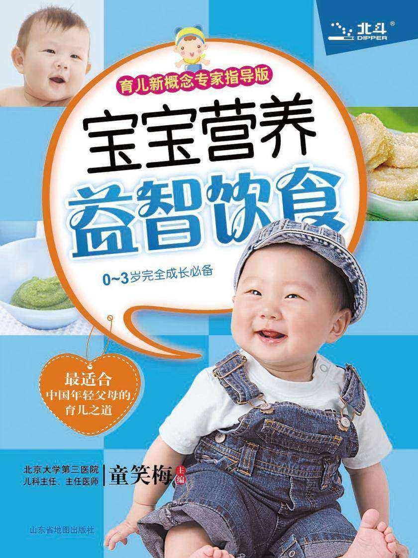 宝宝营养益智饮食(仅适用PC阅读)