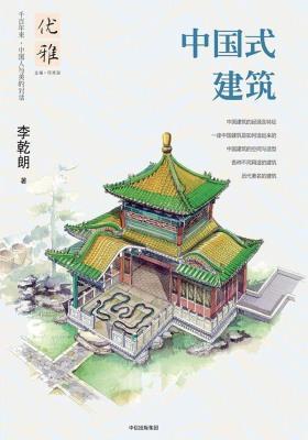 优雅丛书08:中国式建筑