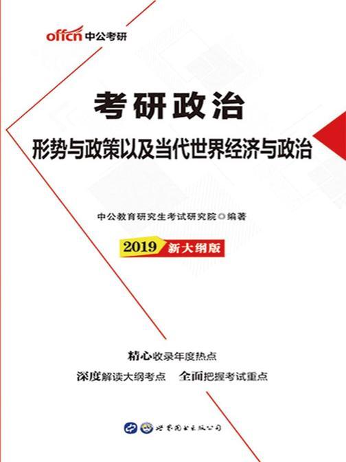 中公2019考研政治形势与政策以及当代世界经济与政治新大纲版
