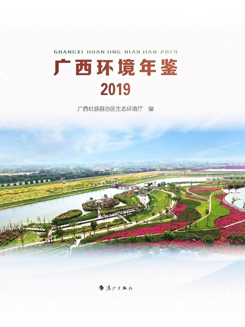 广西环境年鉴