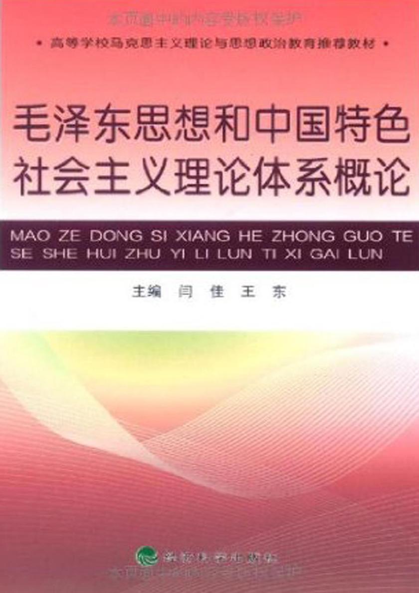 毛泽东思想和中国特色社会主义理论体系概论(仅适用PC阅读)