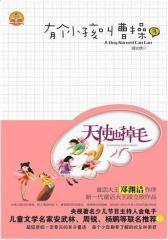 有个小孩叫曹操(3)(试读本)