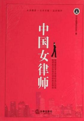 中国女律师