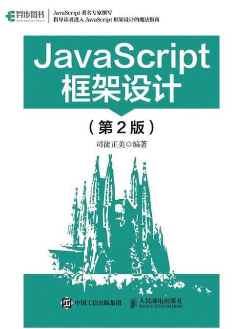 JavaScript框架设计(第2版)