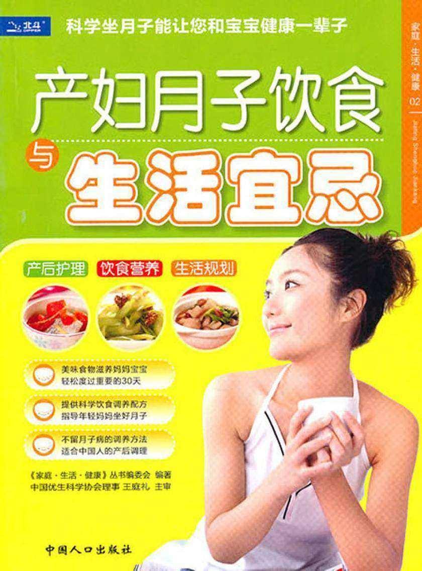 产妇月子饮食与生活宜忌(仅适用PC阅读)