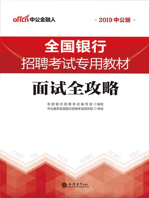 中公2019全国银行招聘考试专用教材面试全攻略
