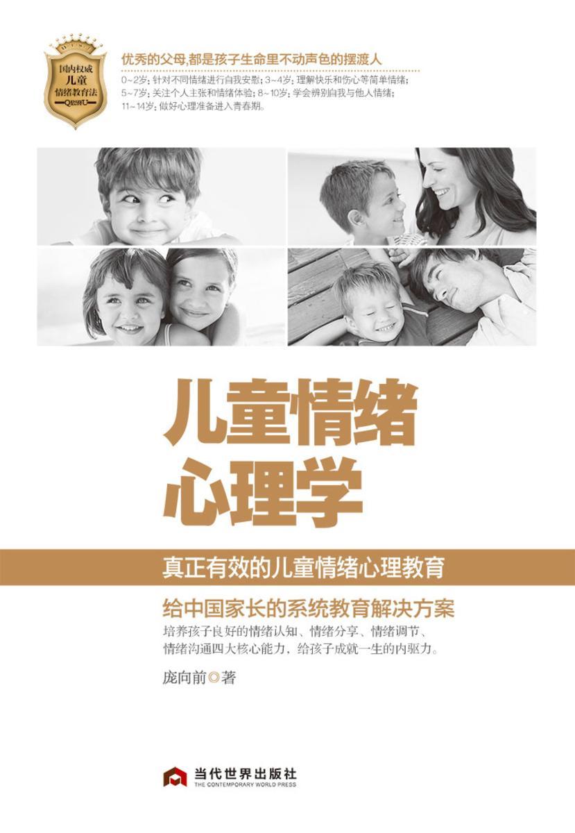 儿童情绪心理学