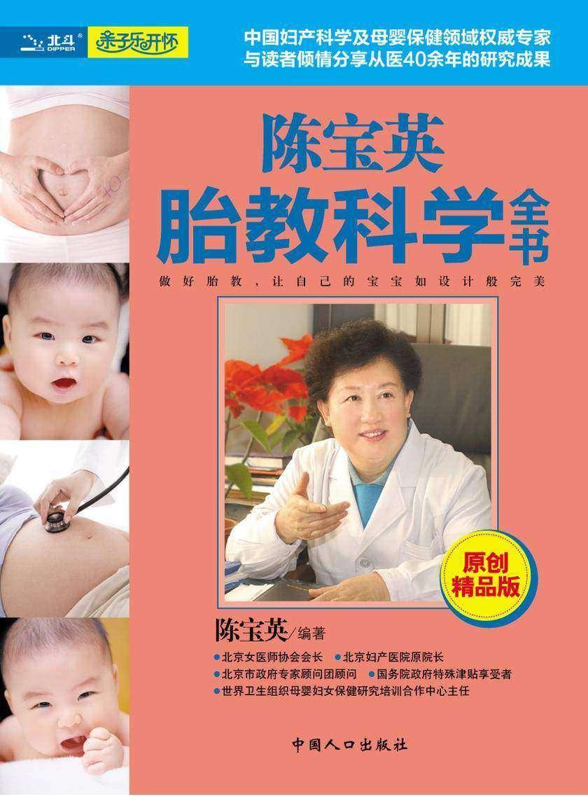 陈宝英胎教科学全书(仅适用PC阅读)