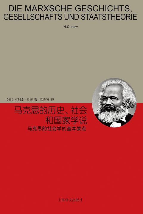 马克思的历史、社会和国家学说:马克思的社会学的基本要点(睿文馆)
