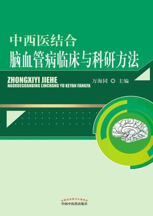 中西医结合脑血管病临床与科研方法
