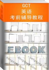 2009硕士学位研究生入学资格考试GCT英语考前辅导教程
